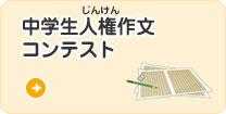 中学生人権作文コンテスト