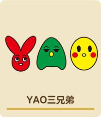 YAO三兄弟