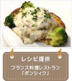 鶏モモ肉のパネ・アングレーズ~トマトとチーズとベシャメルソース~