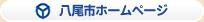 八尾市役所のホームページはこちら