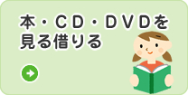 本・CD・DVDを見る借りる