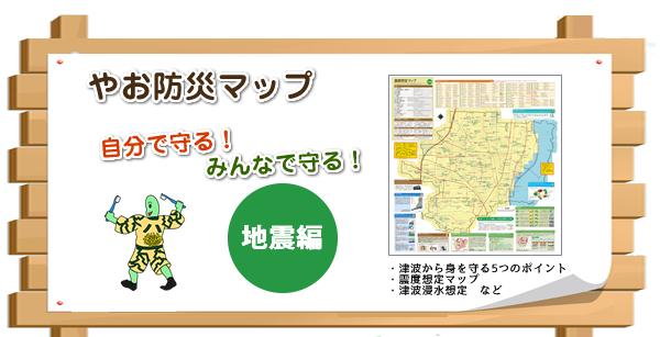 八尾市防災マップ