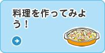 料理を作ってみよう!