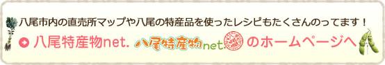 八尾特産物net.バナー