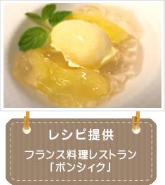 桃のコンポートゼリーとお好みのアイスクリーム